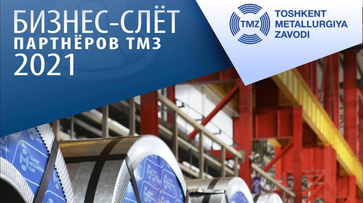 Ташкентский металлургический завод укрепляет свои позиции на международном рынке