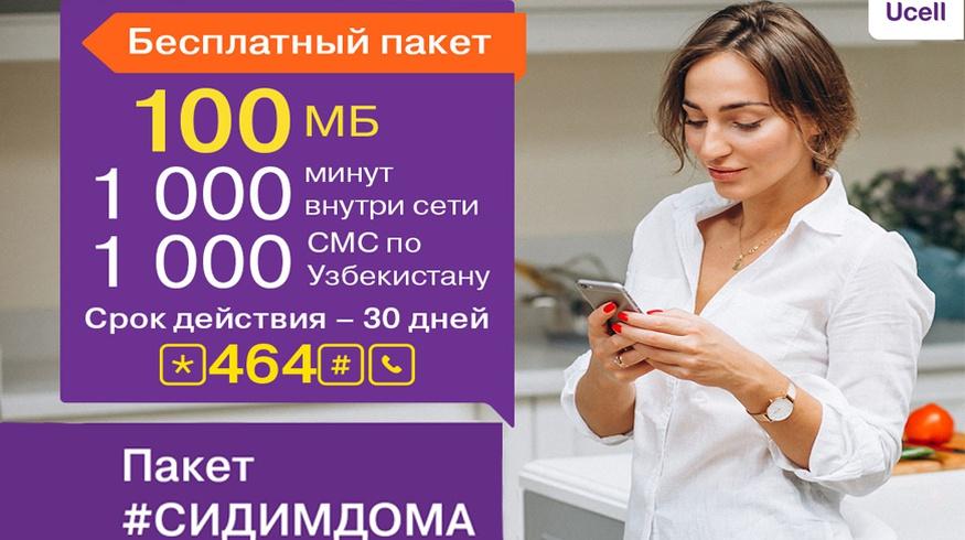 Ucell предоставляет бесплатное подключение услуги «#СидимДома»