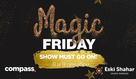 Акция Magic Friday в ТРЦ Compass и ТЦ Eski Shahar продлевается
