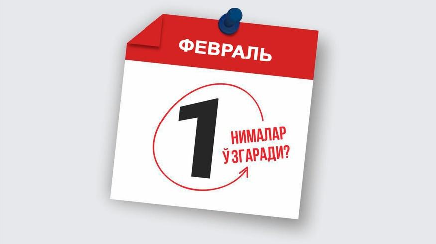 Ўзбекистонда 1 февралдан нималар ўзгаради?