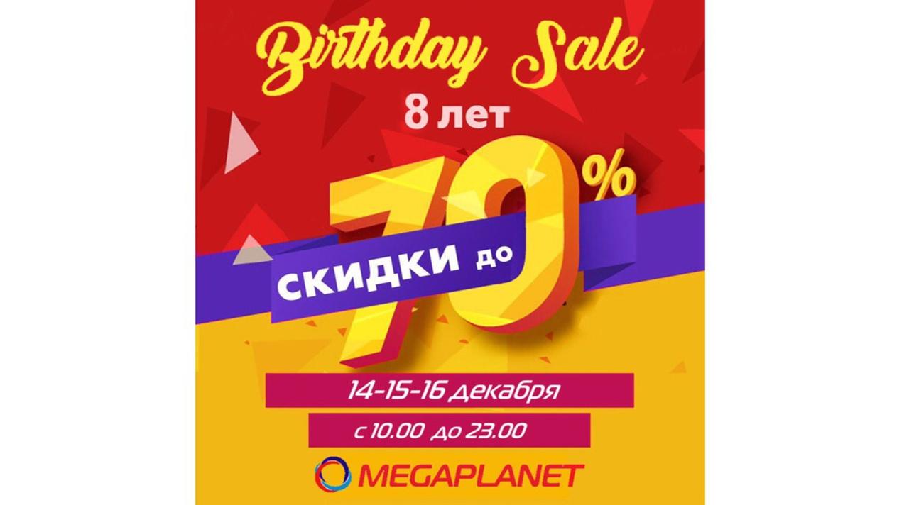 0923bda70a06 ТРЦ Mega Planet объявил скидки до 70% - UzNews.uz