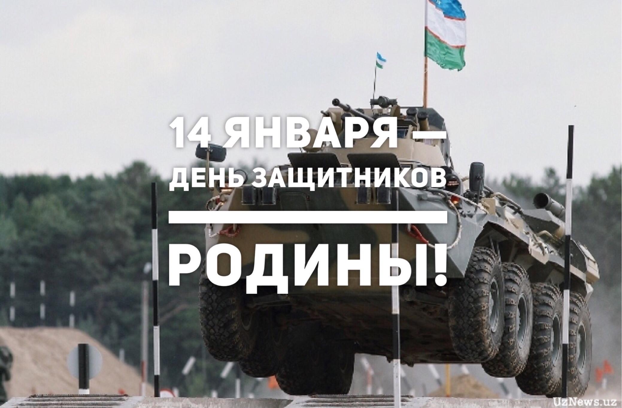 Поздравления с днем узбекской армии